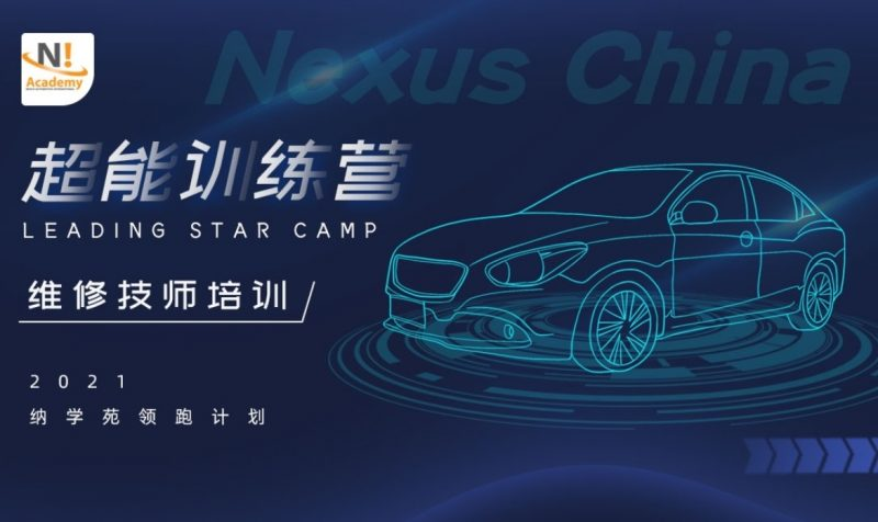 """Nexus lancia in Cina il suo programma di formazione digitale """"Leading Stars"""""""